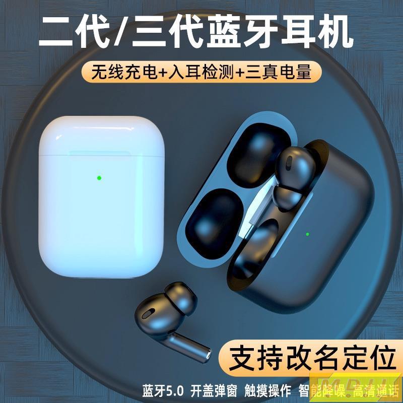 三位一體】二代藍牙耳機彈窗i27立體聲三代Pro改名定位觸控無線藍牙耳機5.0