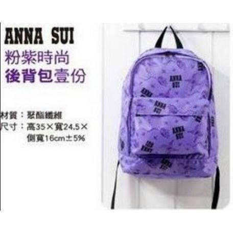 全新 ANNA SUI 粉紫時尚後背包....sogo來店禮