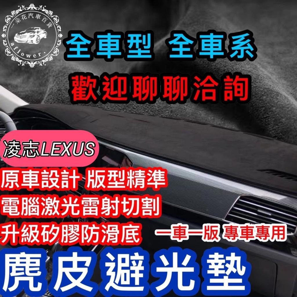 【熱銷】【Lexus 凌志】麂皮避光墊 IS200t IS300 ES300 RX300 NX200