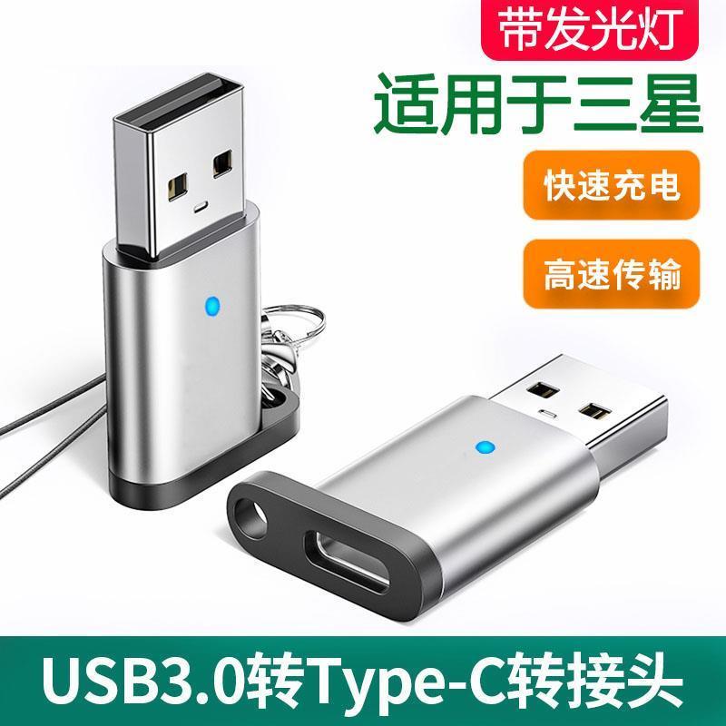CI 轉接頭 適用note10+三星s21ultra充電線A90手機轉接頭TYPEC轉USB電腦車載