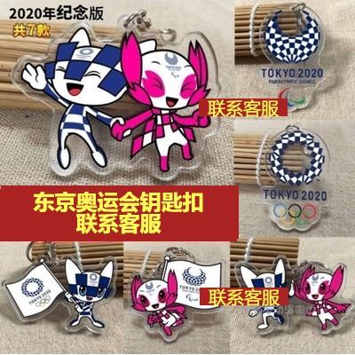 東京奧運會 紀念品 正品 新品 限量 日本東京奧運會吉祥物東京奧運紀念品miraitowa玩偶卡通20210