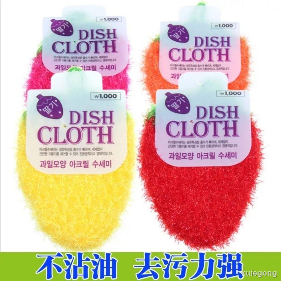【洗碗布】韓國正品亞克力洗碗巾不粘油鉤花絲光草莓刷碗巾洗碗布新款抹布1