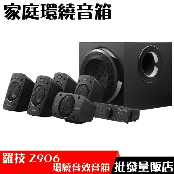 Logitech 羅技 Z906 5.1聲道喇叭 六件式 有線 環繞音效音箱系統 公司貨 免運 G533 G633