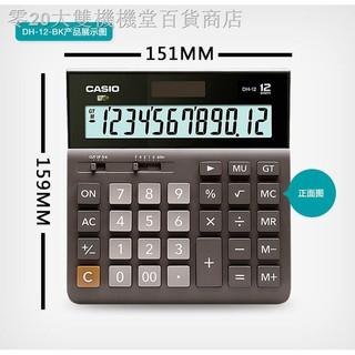 現貨✣正品卡西歐超寬屏計算器MH/ DH-12位數太陽能大號商務辦公時尚方形白色Casio臺式桌面電子計算機財務會計專用