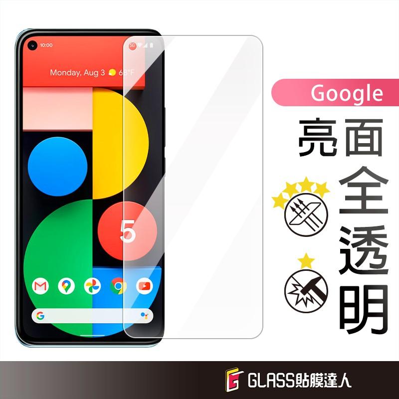 Google玻璃貼 玻璃保護貼 適用Pixel 5 4 4a 3 3a XL 3AXL 3XL 4XL