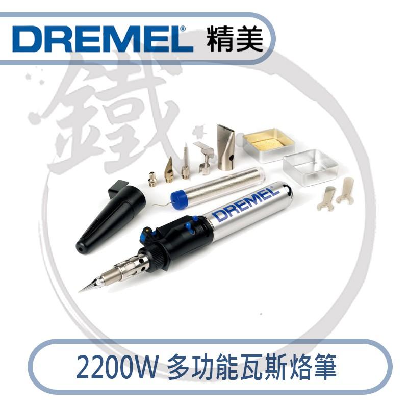 DREMEL 精美 2200W 多功能瓦斯烙筆 烙鐵 【小鐵五金】