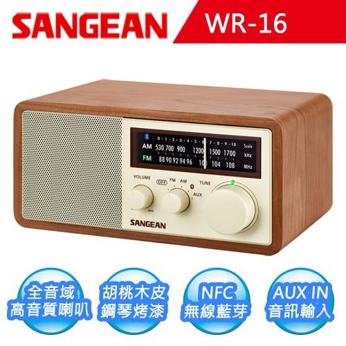 【SANGEAN】藍芽二波段復古式收音機 (WR-16)