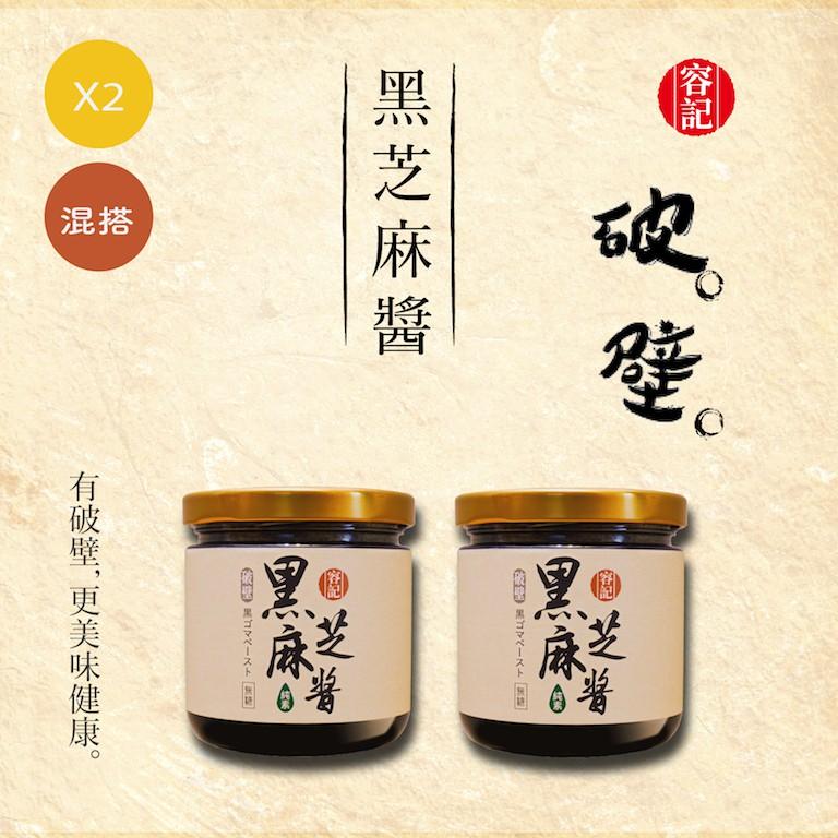 【容記】香濃破壁黑芝麻醬 免運超值組  無糖X1 微微糖X1