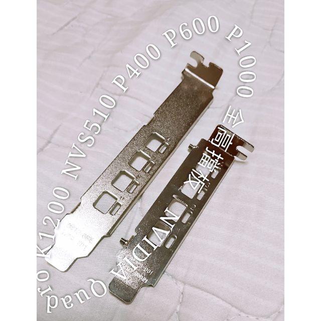 現貨 NVIDIA Quadro K1200 NVS510 P400 P600 P620 P1000 半高 全高擋片擋板
