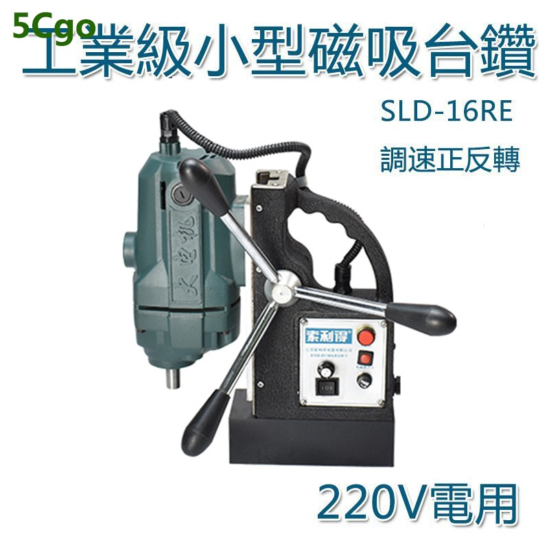 5Cgo磁力鉆SLD-16RE多功能小型台鑽工業級磁座鑽磁吸台鑽電鑽220V【含稅代購】582169931101