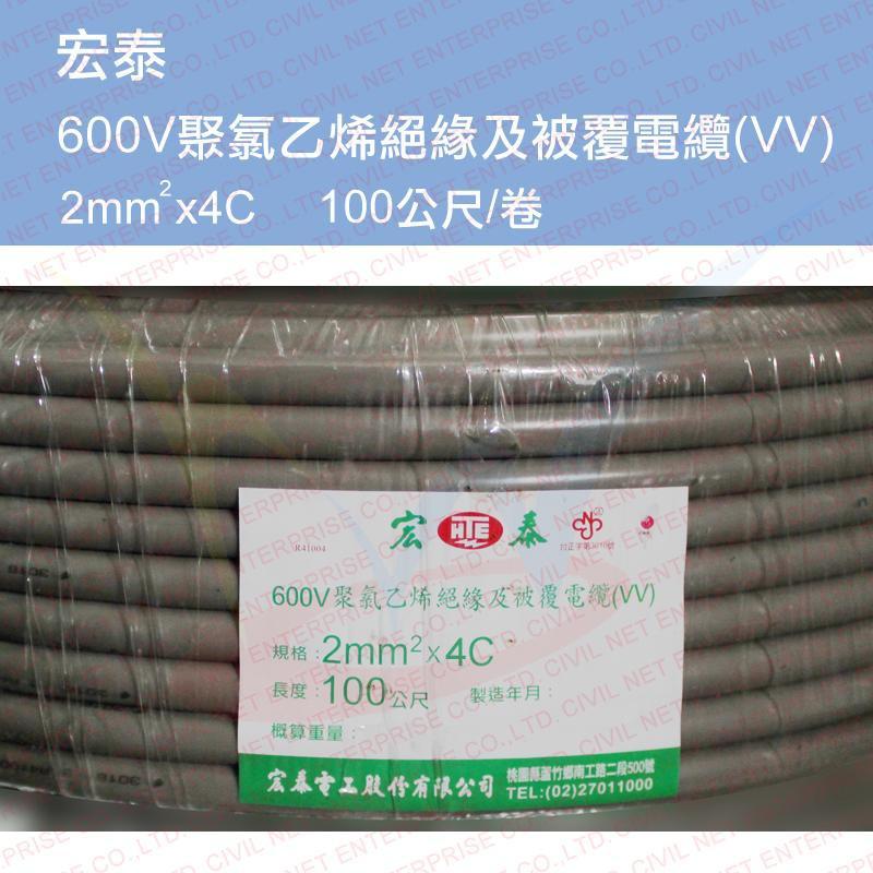 [瀚維 二號店] 宏泰 2mm 2C 3C 4C 100M 600V 電力電纜 聚氯乙烯絕緣 被覆電纜 電力線 電纜線