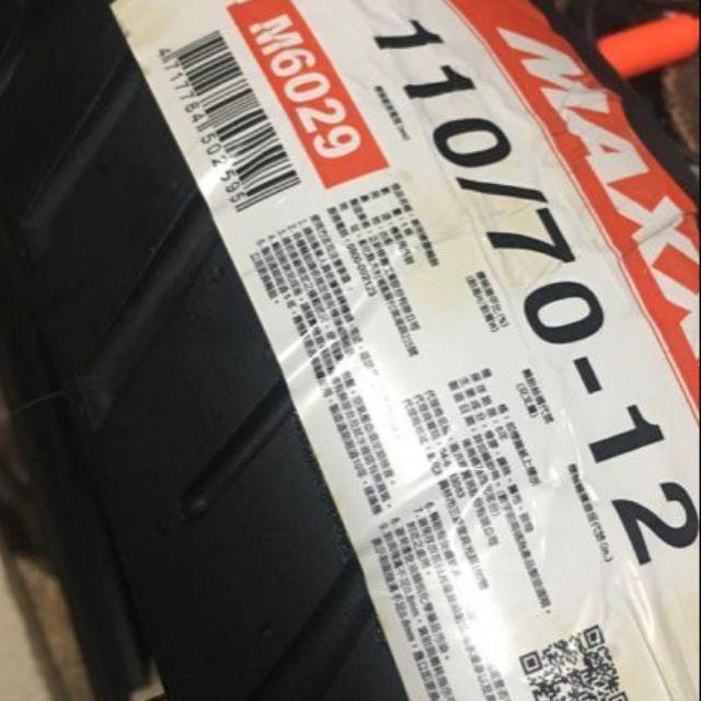 NEW110/70-12 110-70-12 電車 外胎 輪胎 高速胎 M6029 熱融胎MAXXIS 瑪吉斯 TIRE