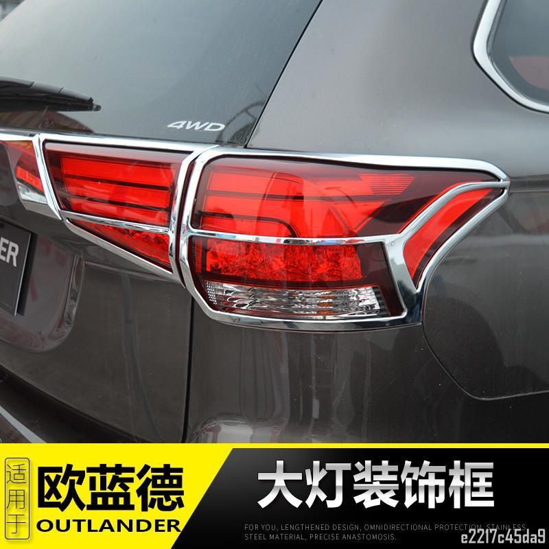 【滿399免運】Mitsubishi-outlander16-20款三菱歐藍德汽車燈罩框大燈裝飾框歐藍德改裝專用配件
