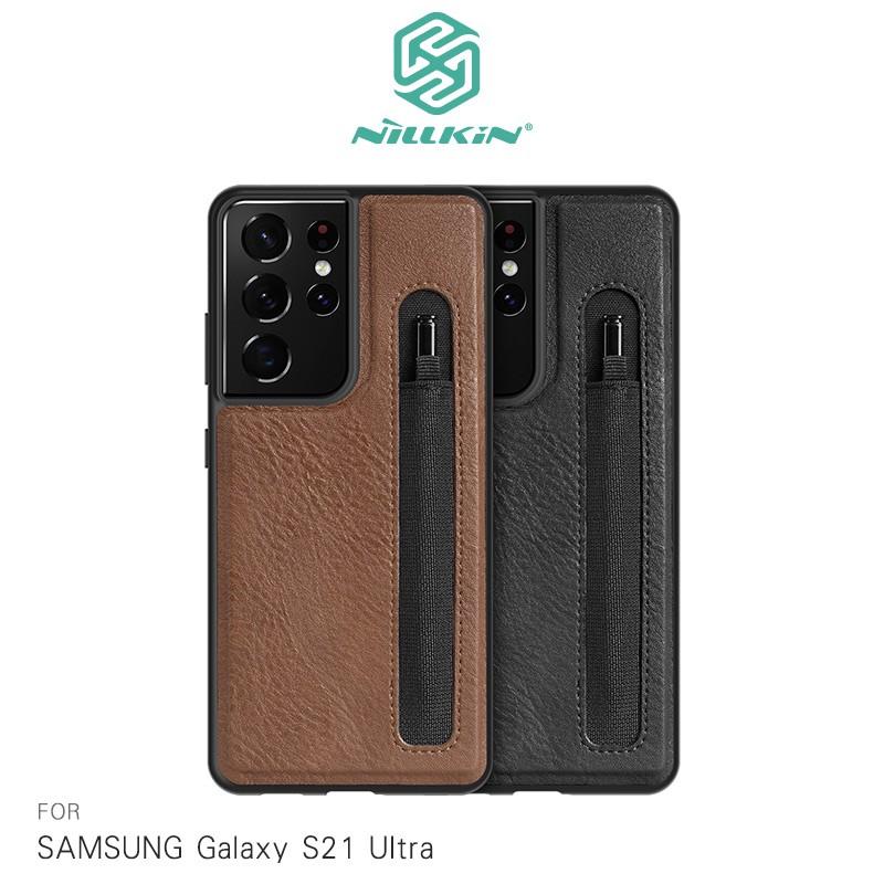 NILLKIN SAMSUNG Galaxy S21 Ultra奧格筆袋背套 可裝S Pen 手機殼 保護殼 廠商直送
