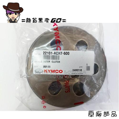 KYMCO 光陽 原廠 ACH7 離合器外套 ( 雷霆S125 雷霆S150 ) 碗公