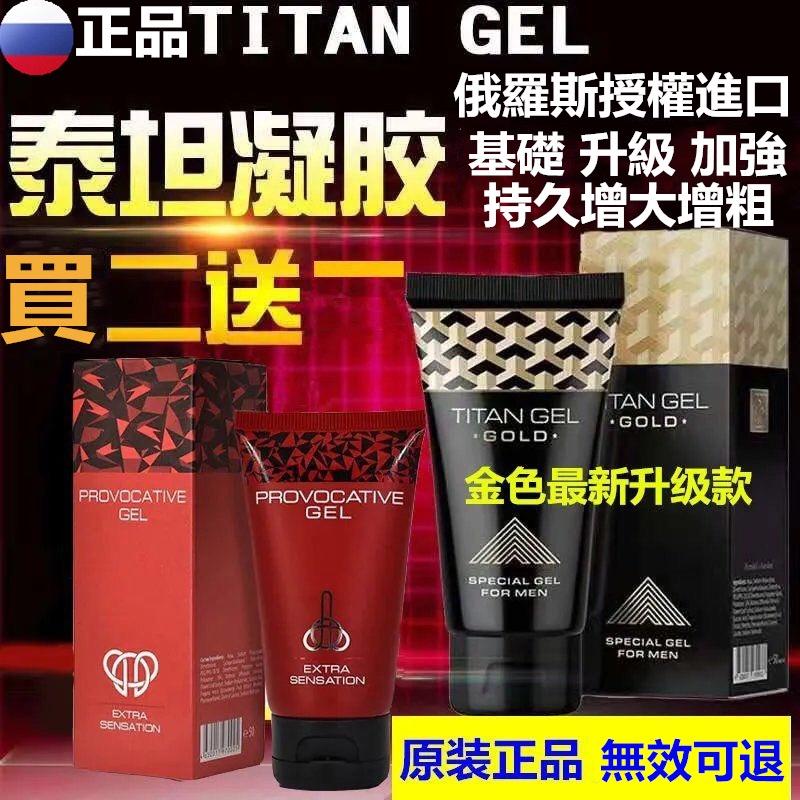 俄羅斯TITAN GEL泰坦凝膠 男用延遲劑 持久 进口外用按摩增大膏 正品公司貨