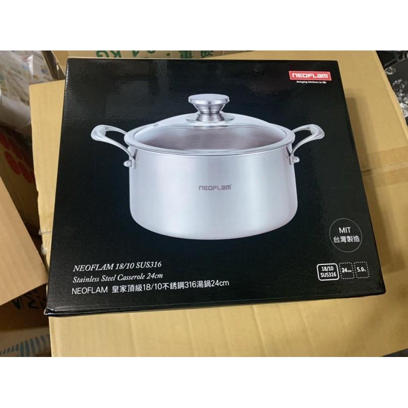 Neoflam24公分湯鍋 全新品韓國Neoflam 台灣製316醫療級不鏽鋼湯鍋 24cm 含強化玻璃鍋蓋