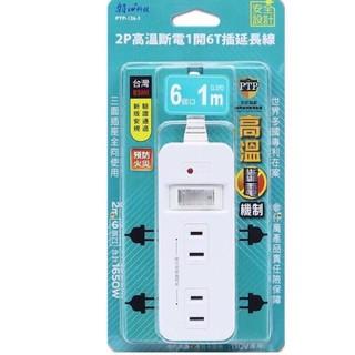 朝日科技 PTP-126-1 2P高溫斷電1開6T插延長線 1米 15A1650W台灣新版安規(sale)$160 台中市