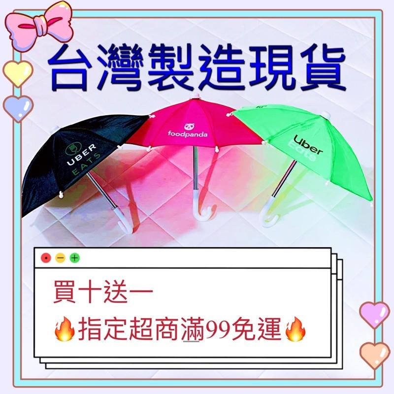 🔥免運現貨🔥foodpanda、Uber eats【台灣現貨】遮陽、遮雨小雨傘(買五送一)