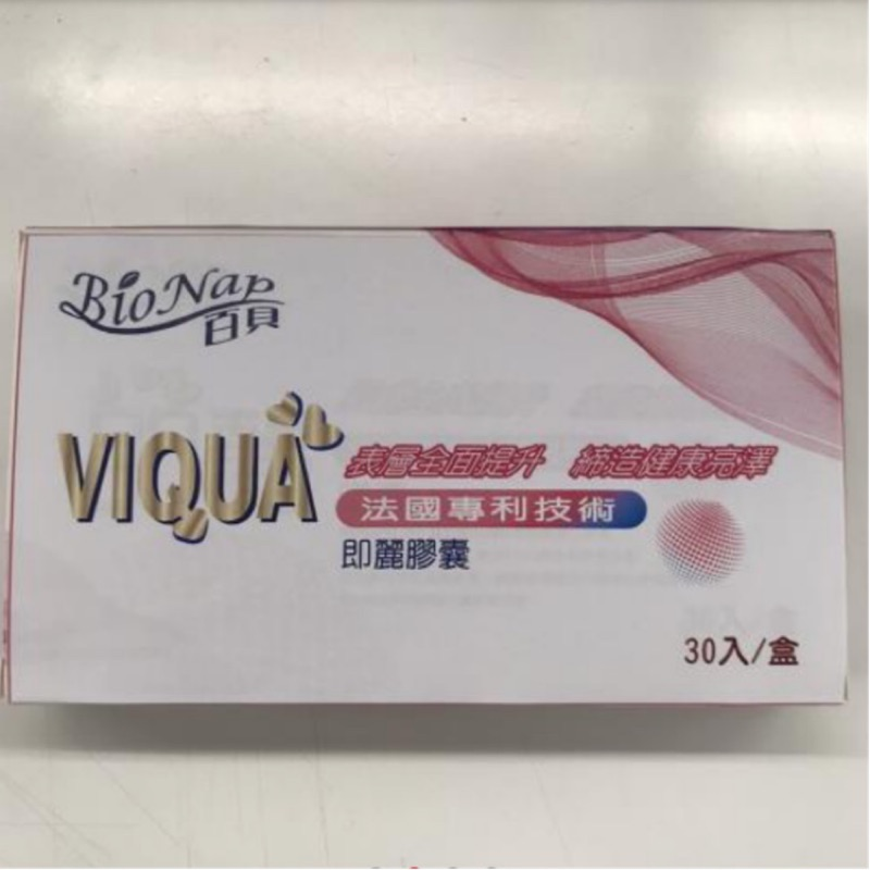 BIONAP百貝 BIONAP法國專利型強效活萃美顏 /VIQUA即麗膠囊30粒