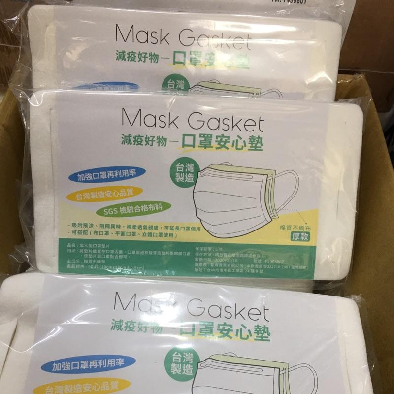 減疫好物-口罩安心墊厚款50片~台灣製造~現貨不必等