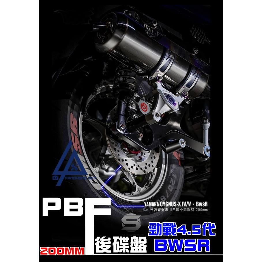 三重賣場 暴力虎 PBF 200MM  後固定碟 碟盤 煞車 勁戰四代 勁戰五代 BWSR 煞車系統升級 日本鋼 固定碟