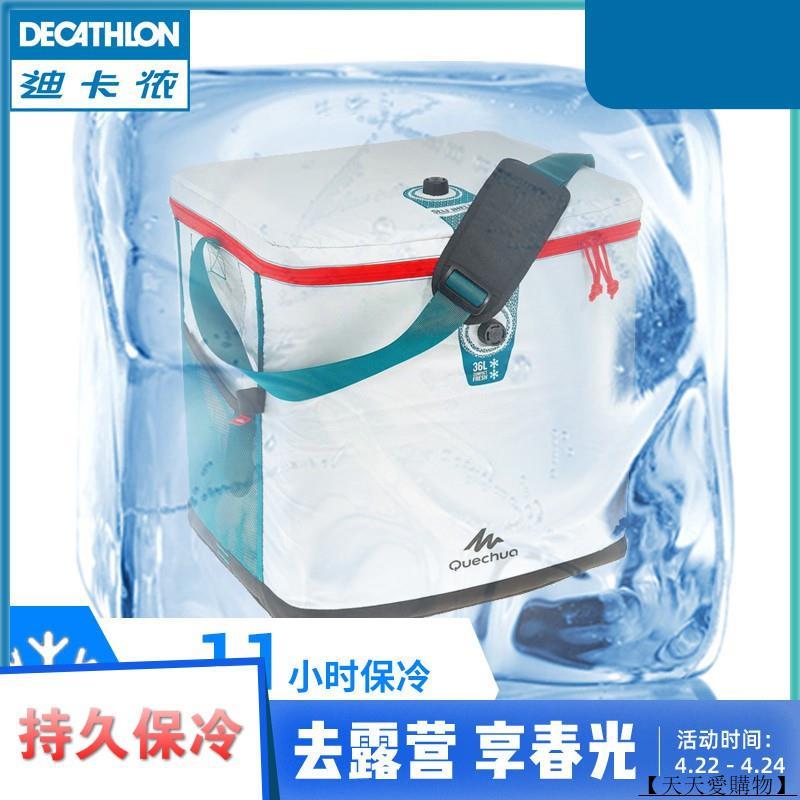天天愛購物迪卡儂保溫箱冰包便攜戶外車載冰箱外賣箱送餐冰袋保鮮冷藏箱ODC冷熱兩用 攜帶式保冷箱 保冰箱 行動0