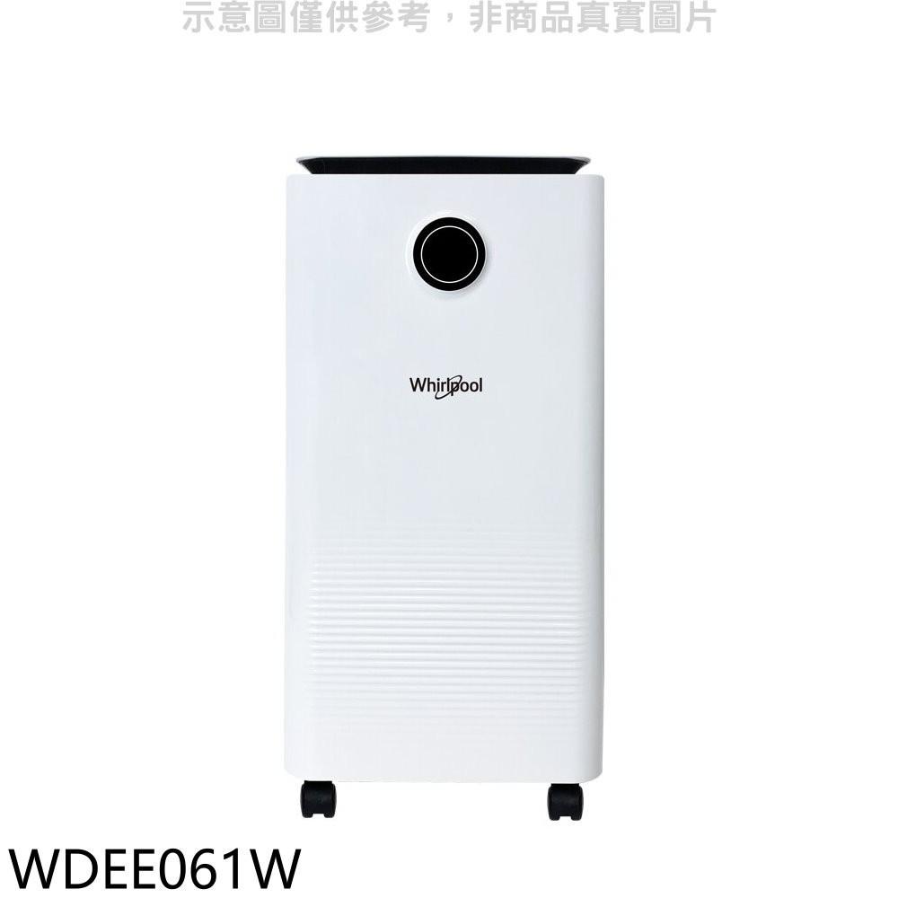 惠而浦【WDEE061W】6公升/日除濕機 分12期0利率