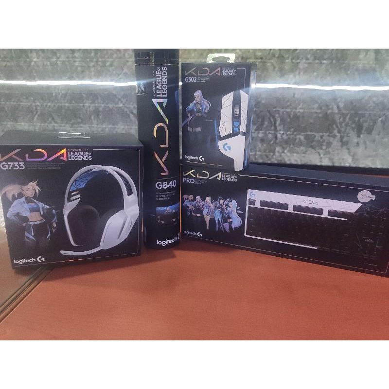 羅技 KDA 台灣正版全新整套 現貨 logitech G733 G840 G502 K/DApro