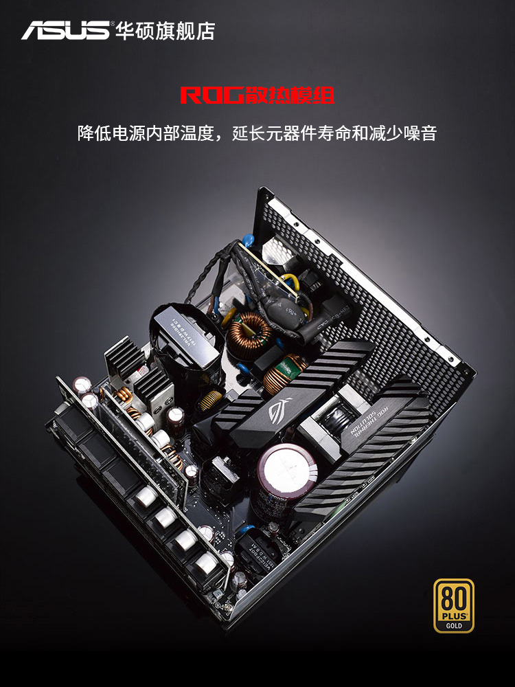 ROG額定1000W電源認桌上型電腦電腦電源主機全模組電源玩家國度雷鷹華碩適用RTX3070/3080/3090顯卡