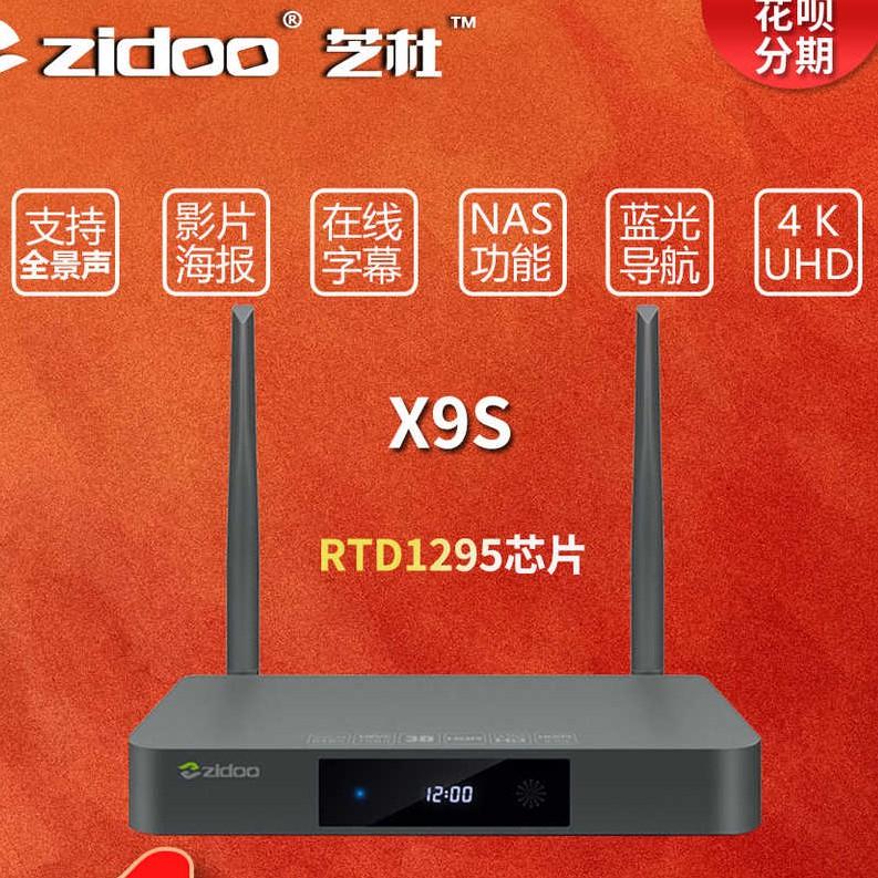 芝杜ZIDOO X9S Z9X網絡高清播放器4K UHD杜比視界3D硬盤播放機HDR10+