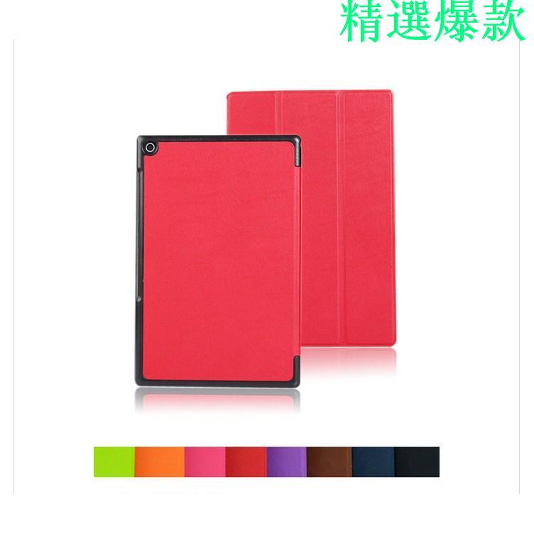 【小宇宙】高品質 索尼 Xperia Z2 皮套 Tablet SGP511 10.1寸平板 保護套 外殼套 電壓三折