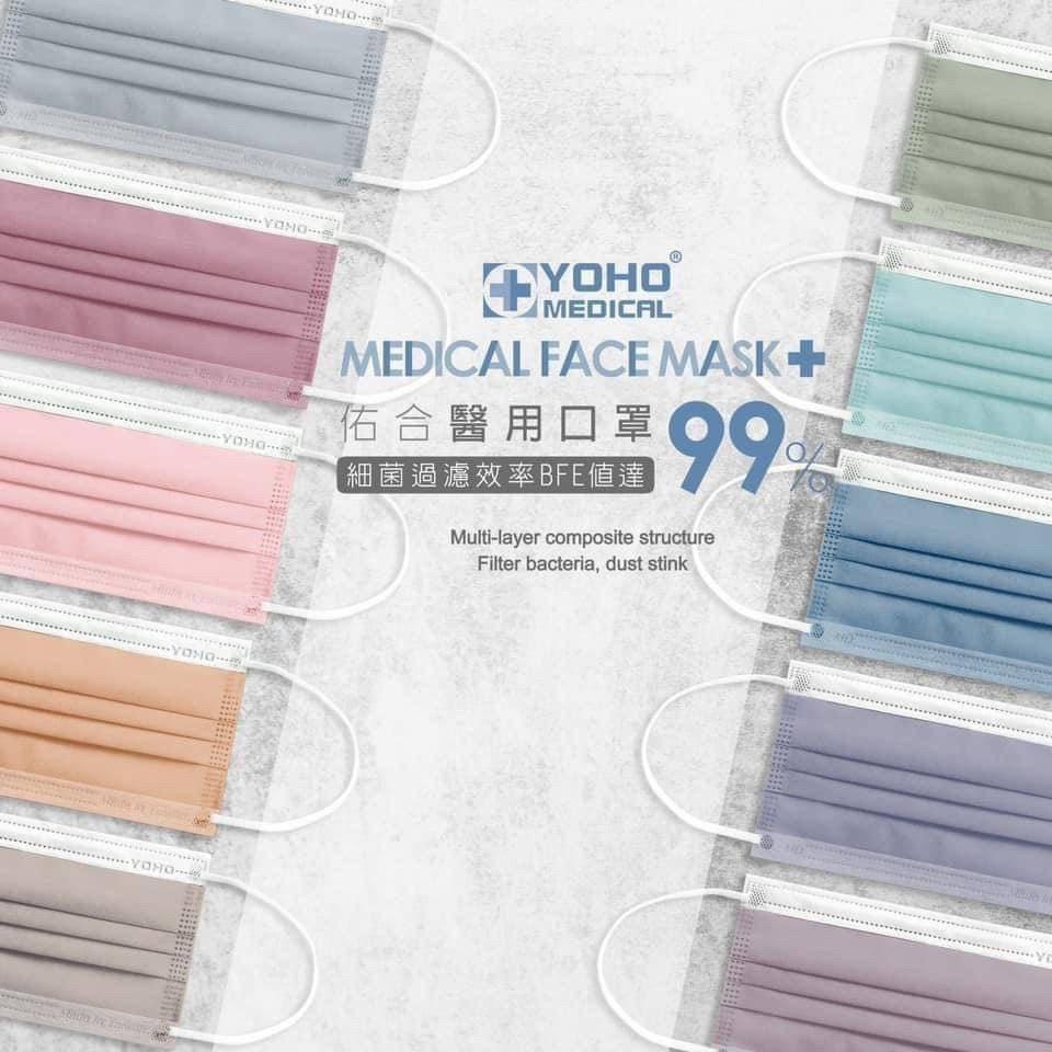 😷 佑合醫療口罩 莫藍迪色 燕麥棕 亮岩灰 冰霧藍 奶堤粉 煙燻紫  50入 🇹🇼 台灣製 MD鋼印