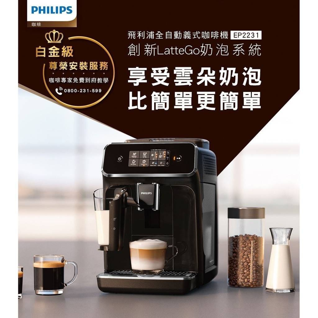 (附發票保卡台灣原廠保固)飛利浦全自動義式咖啡機 (EP2231)好市多與EP3246同等級
