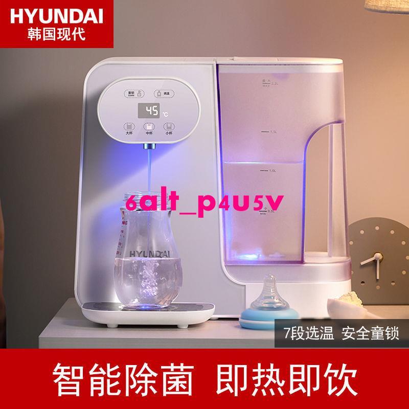 爆款/下殺、HYUNDAI/韓國現代即熱式 飲水機 速熱電熱水瓶電熱水壺 紫外除菌