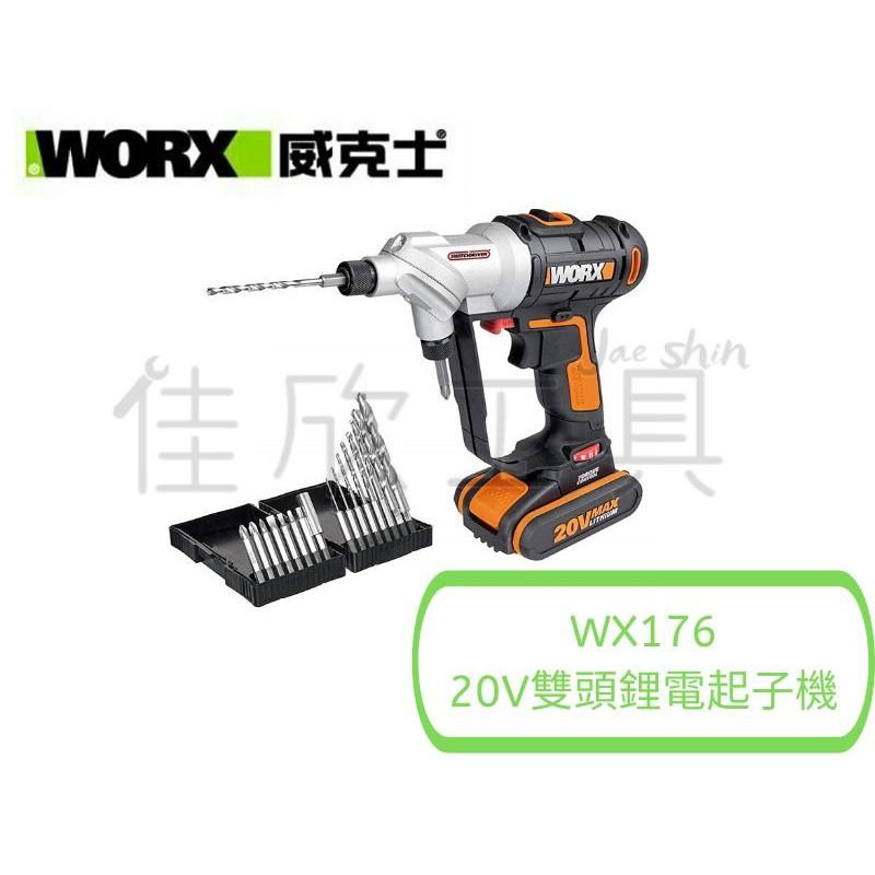 【樂活工具】威克士 WORX 附配件組 兩用充電衝擊起子機 起子機 電鑽 鑽孔機【WX176】