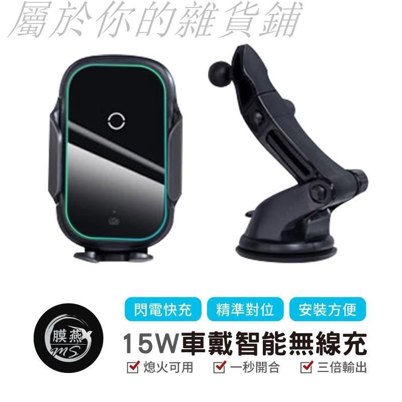 【大清倉】Baseus倍思車載智能無線充出風口式吸盤式冷氣口支架手機支架無線充紅外線充無線充電車充