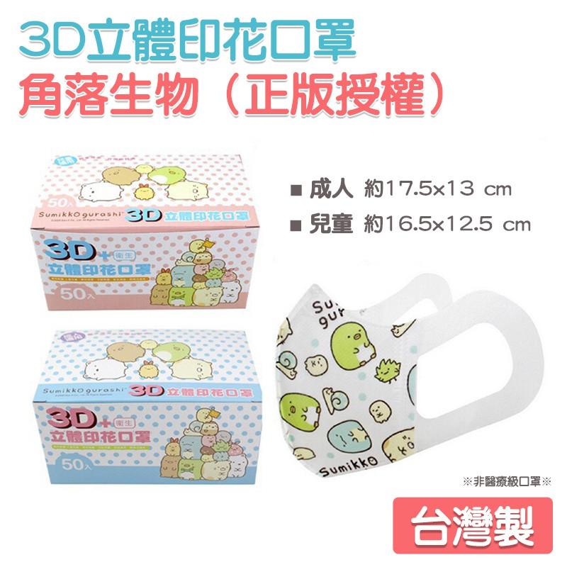 台灣製正版角落生物立體口罩50入 成人/兒童 立體口罩 角落生物 角落小夥伴 口罩 成人 口罩