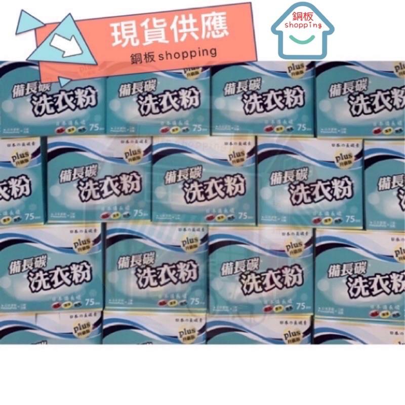 【銅板shopping】【現貨】備長碳洗衣粉 1.5kg