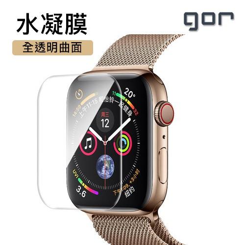 GOR 水凝膜 Apple Watch 40 44mm S 5 4代 熱彎曲保護膜 保護貼 3D滿版曲面