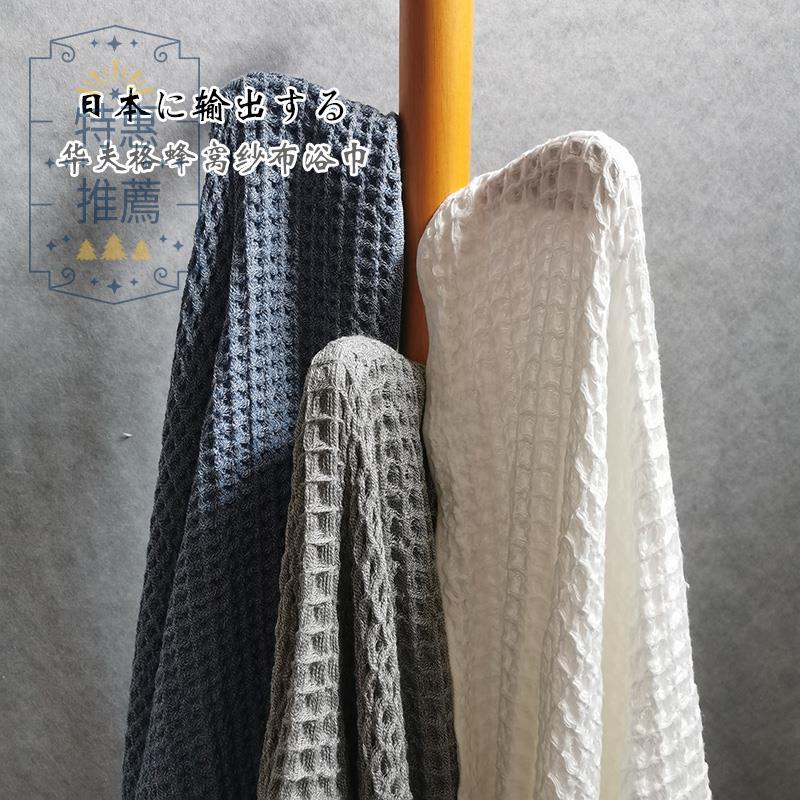 加大加厚純棉全棉紗布華夫格子浴巾大浴巾柔軟舒適出口日本浴巾.3507