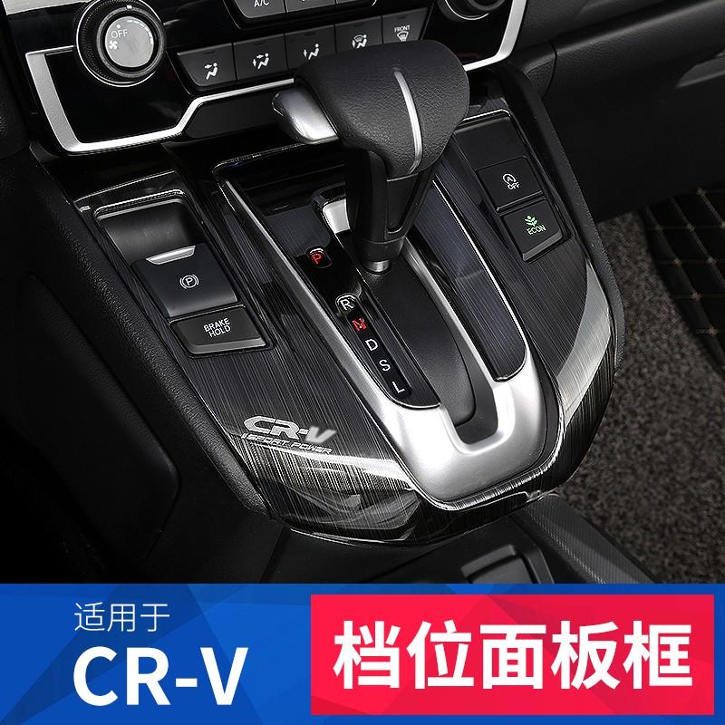 適用17-21款Honda本田5-5.5代CRV改裝中控排檔面板 5-5.5代CRV內飾裝飾檔位貼專用配件