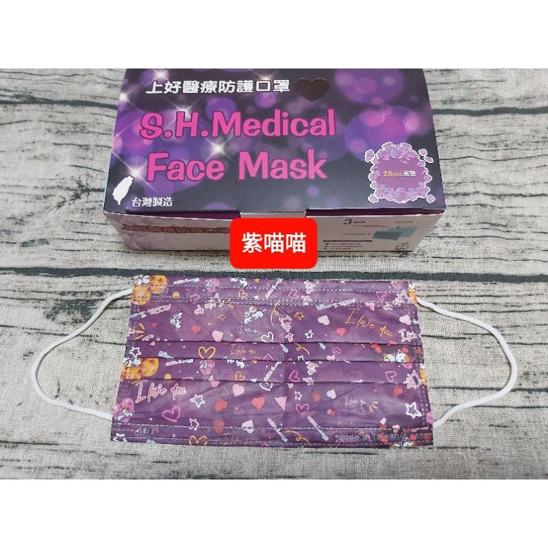上好醫療防護口罩,款式:紫喵喵/藍金扇,MD雙鋼印,台灣製造