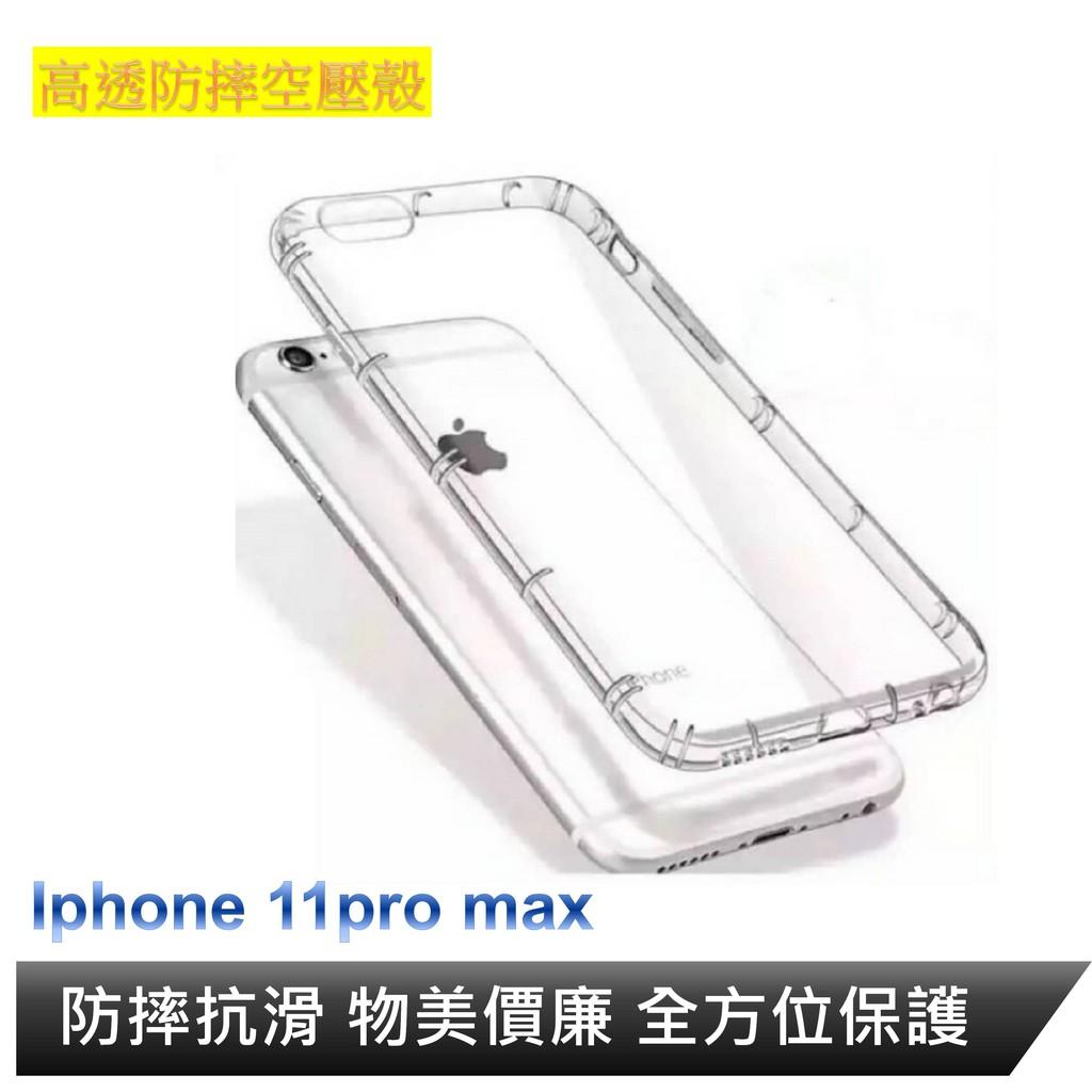 高透防摔空壓殼 iphone 11 pro max 型號齊全 其他型號 歡迎發問