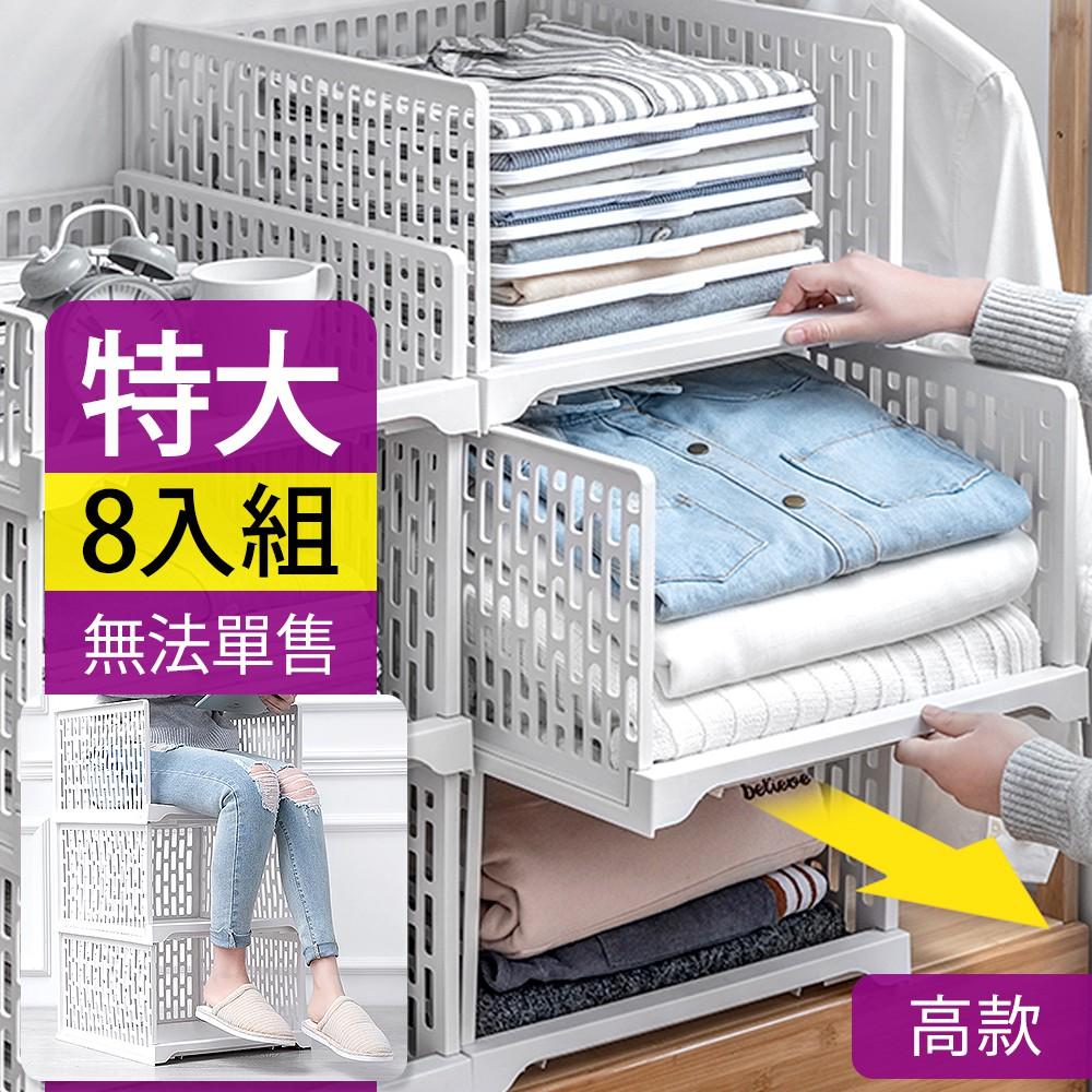 [現貨免運] Mr.box 日式抽取式可疊衣櫃收納架(特大款高 8件組-北歐白) E&J【007020-01】