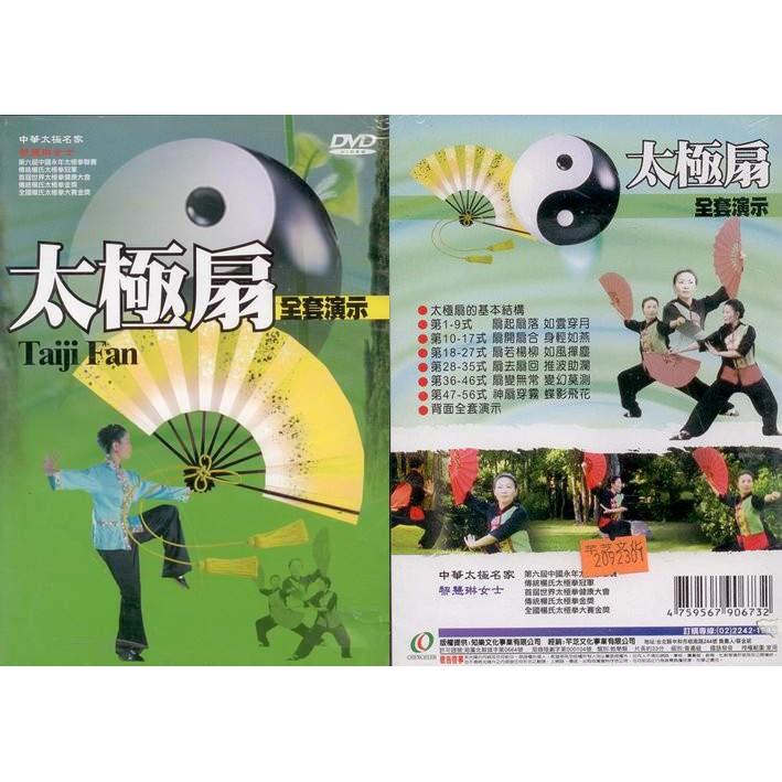 太極扇 DVD(福盛購物中心)