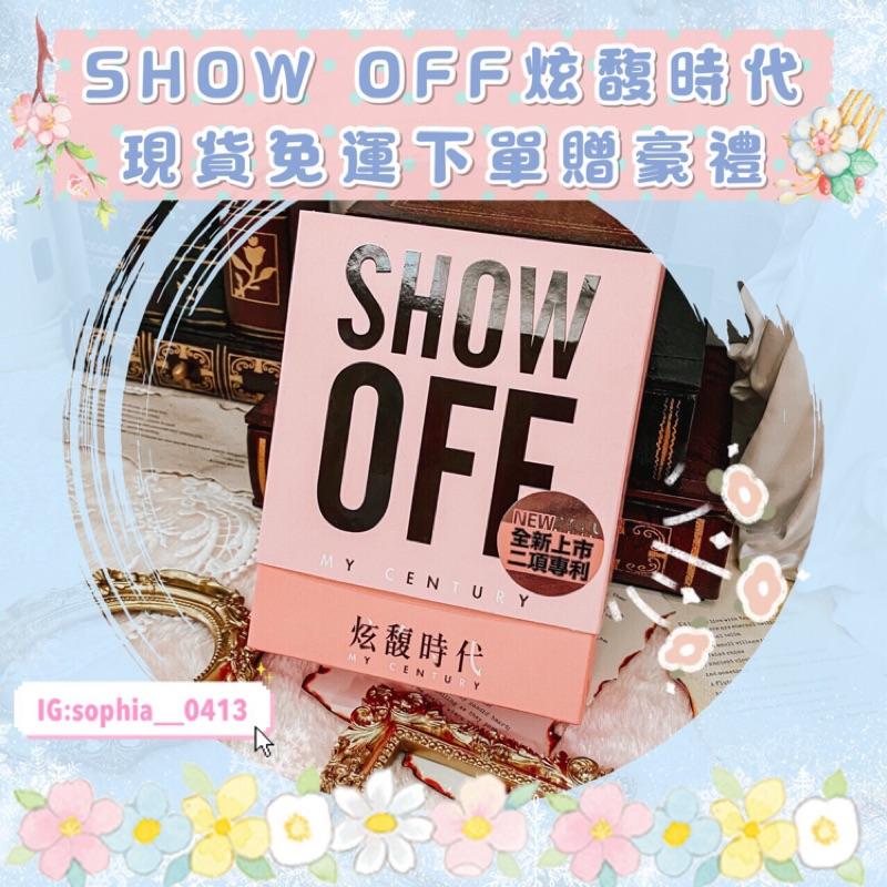 (現貨秒出)十盒入代理SHOW OFF炫馥時代❤️雙效果凍 膠原蛋白酵素果凍 玫瑰口味