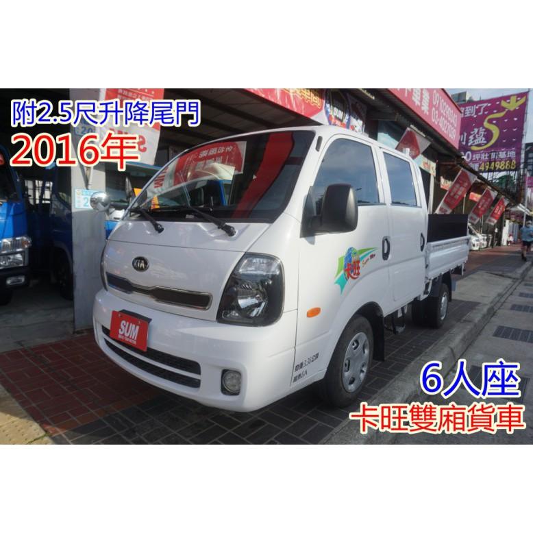 (6人座) 卡旺雙廂貨車 / 100%全車原鈑件/車斗乾淨漂亮如新/ 零頭款.可全額貸款