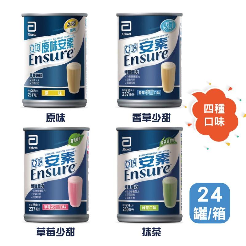 💥限時優惠💥✅開發票 亞培安素 香草少甜 /原味/草莓少甜 /綠茶 24罐