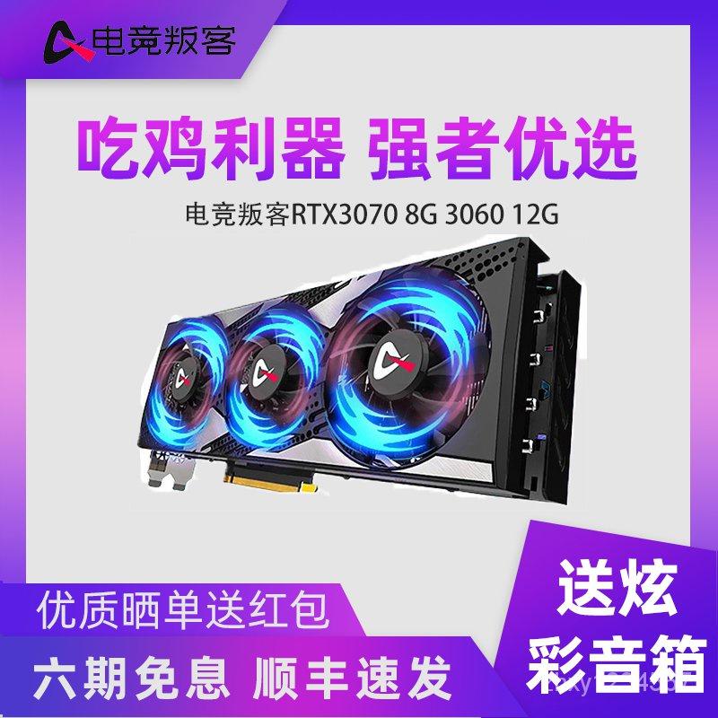 【5天到貨】AX電競叛客RTX3070 8G 3060 12G顯卡台式電腦遊戲電競3080TI顯卡